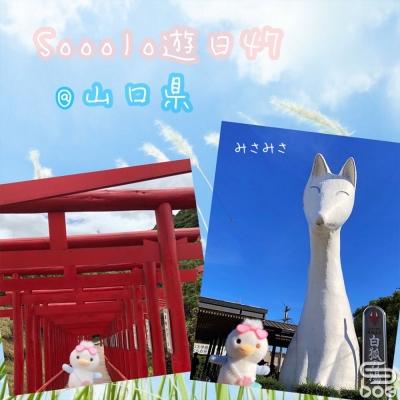 Sooolo遊日47(02)- 本州最西山口縣