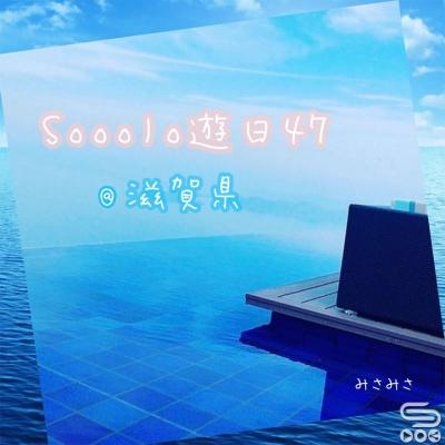 Sooolo遊日47(03)- 穿越時空滋賀縣