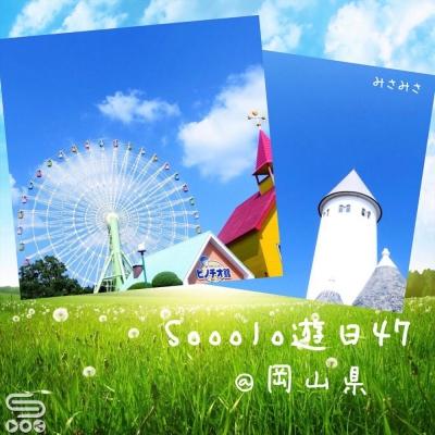 Sooolo遊日47(08)- 晴天之國岡山縣