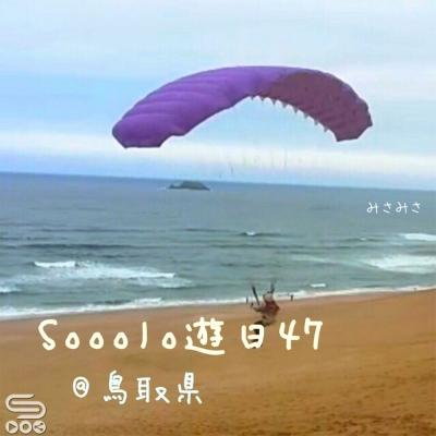 Sooolo遊日47(10)- 妖怪出没鳥取縣
