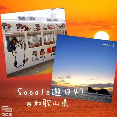 Sooolo遊日47(11)- 和歌山縣水世界