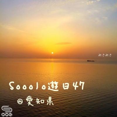 Sooolo遊日47(12)- 時光倒流愛知縣