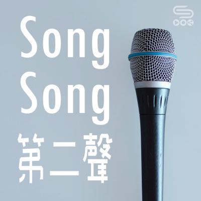 Song Song 第二聲