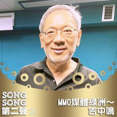 Song Song 第二聲(01)- MMO 媒體綠洲~吉中鳴