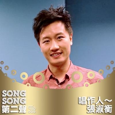 Song Song 第二聲(03)- 唱作人~張淑衡