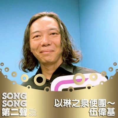 Song Song 第二聲(06)- 以琳之泉使團~伍偉基