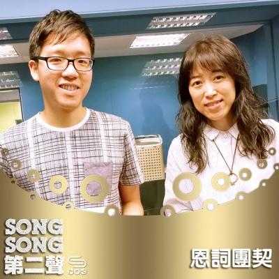 Song Song 第二聲(07)- 恩詞團契