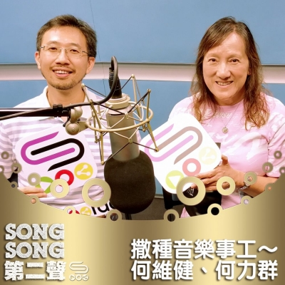 Song Song 第二聲(08)- 撒種音樂事工~何維健、何力群