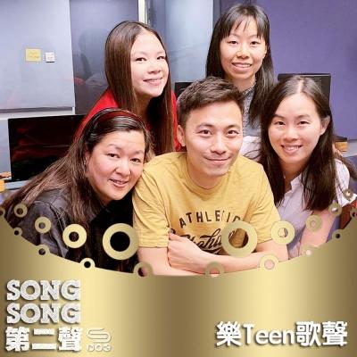 Song Song 第二聲(10)- 樂Teen歌聲