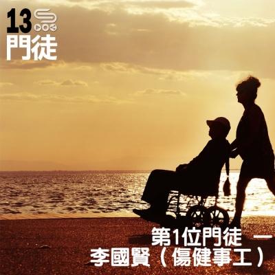 十三門徒(01)- 第1位門徒:李國賢(傷健事工)