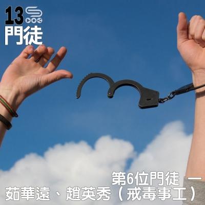 十三門徒(06)- 第6位門徒:茹華遠、趙英秀(戒毒事工)