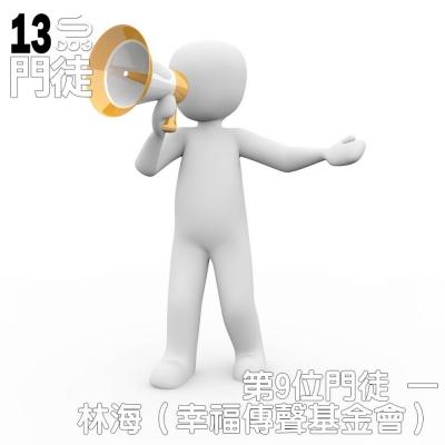 十三門徒(09)- 第9位門徒:林海(幸福傳聲基金會)
