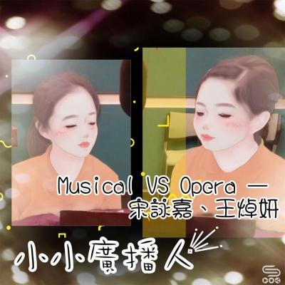 小小廣播人(03)- Musical VS Opera — 宋詠嘉、王焯妍