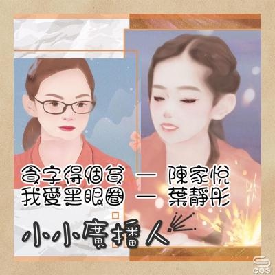 小小廣播人(06)- 貪字得個貧 — 陳家悅、我愛黑眼圈 — 葉靜彤