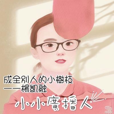小小廣播人(07)- 成全別人的小樹枝 — 楊凱融