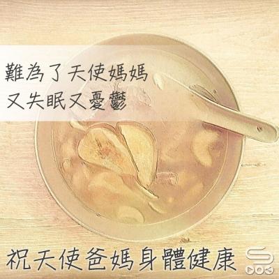 祝天使爸媽身體健康(05)- 難為了天使媽媽又失眠又憂鬱