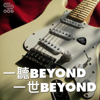 一聽Beyond 一世Beyond