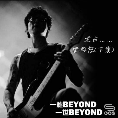 一聽Beyond 一世Beyond(02)- 老占……樂與怒(下集)