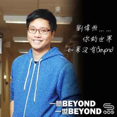 一聽Beyond 一世Beyond(04)- 劉偉恒……你的世界如果沒有Beyond