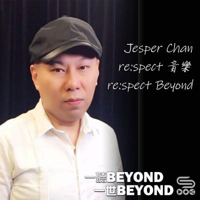 一聽Beyond 一世Beyond(05)- Jesper Chan re:spect 音樂 re:spect Beyond