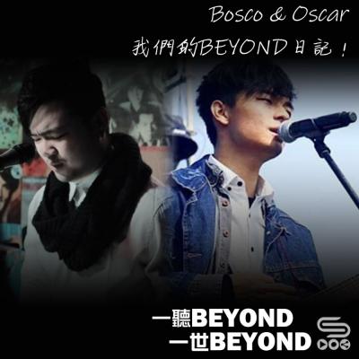一聽Beyond 一世Beyond(06)- Bosco & Oscar 我們的BEYOND日記!