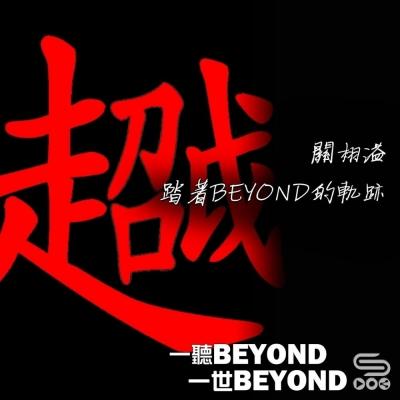 一聽Beyond 一世Beyond(07)- 關栩溢 踏著Beyond的軌跡