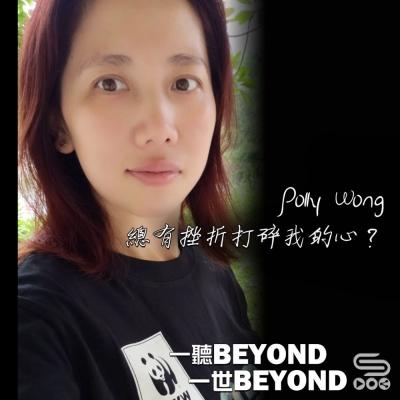 一聽Beyond 一世Beyond(08)- Polly Wong 總有挫折打碎我的心?