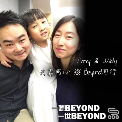 一聽Beyond 一世Beyond(09)- Amy & Wildy 夫妻同心※Beyond同行