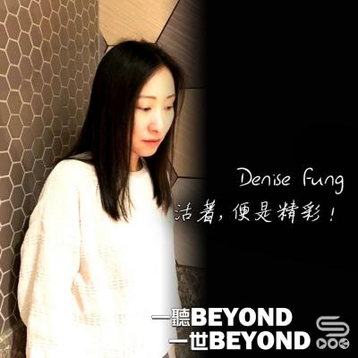 一聽Beyond 一世Beyond(11)- Denise Fung 活著,便是精彩!