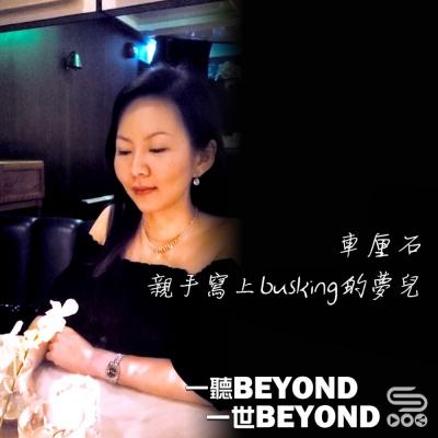 一聽Beyond 一世Beyond(12)- 車厘石 親手寫上busking的夢兒