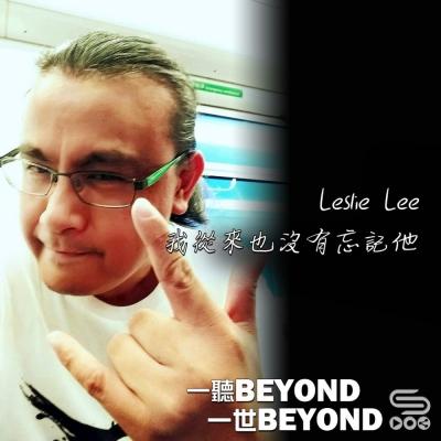 一聽Beyond 一世Beyond(13)-Leslie Lee 我從來也沒有忘記他