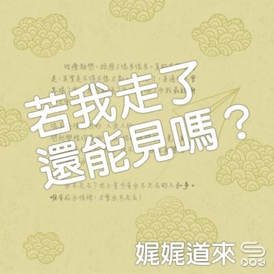 娓娓道來(03)- 若我走了,還能見嗎?
