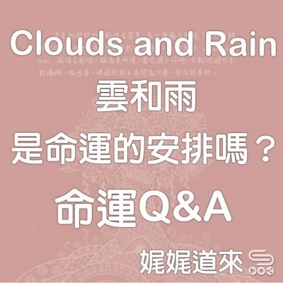 娓娓道來(04)- Clouds and Rain 雲和雨是命運的安排嗎?命運 Q&A