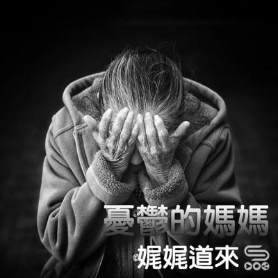 娓娓道來(05)- 憂鬱的媽媽