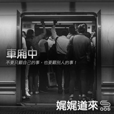 娓娓道來(09)- 車廂中   不要只顧自己的事,也要顧別人的事!