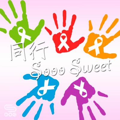 同行Sooo Sweet