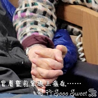 同行Sooo Sweet(03)- 當屬靈前輩遇上癌症……