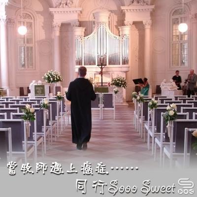 同行Sooo Sweet(05)- 當牧師遇上癌症……