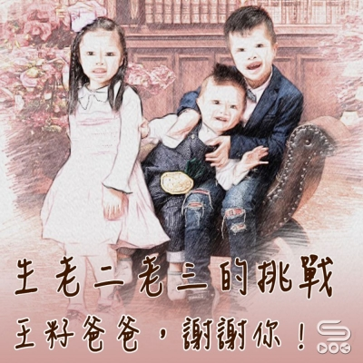 王籽爸爸,謝謝你!(02)- 生老二老三的挑戰