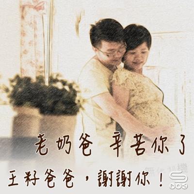 王籽爸爸,謝謝你!(03)- 奶爸 辛苦你了