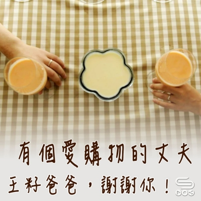 王籽爸爸,謝謝你!(04)- 有個愛購物的丈夫