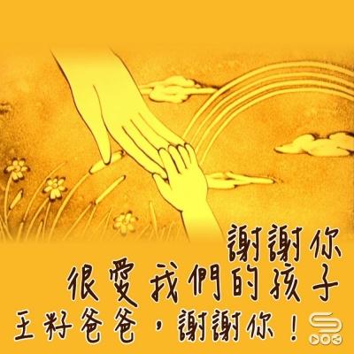王籽爸爸,謝謝你!(07)- 謝謝你很愛我們的孩子