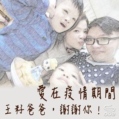 王籽爸爸,謝謝你!(10)- 愛在疫情期間