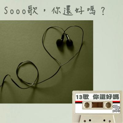 13歌 你還好嗎(13)-Sooo歌,你還好嗎?