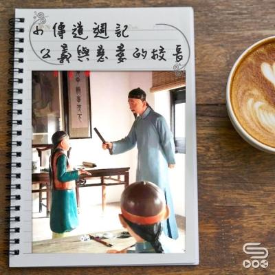 小傳道週記(03)- 公義與慈愛的校長