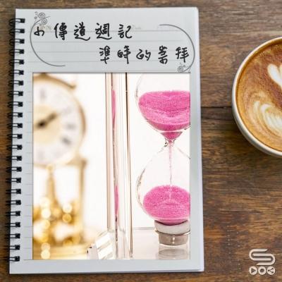 小傳道週記(05)- 準時的崇拜