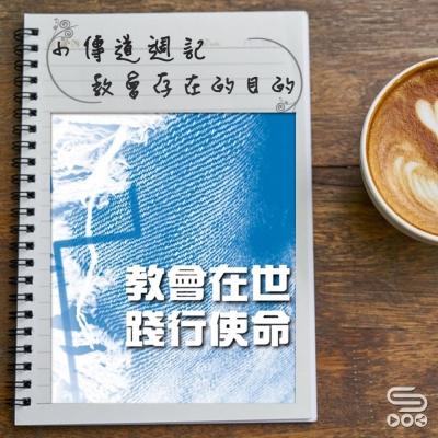 小傳道週記(08)- 教會存在的目的