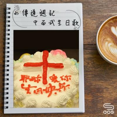 小傳道週記(09)- 中西式生日歌