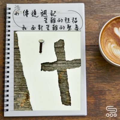 小傳道週記(24)- 苦難的祝福 和 面對苦難的態度