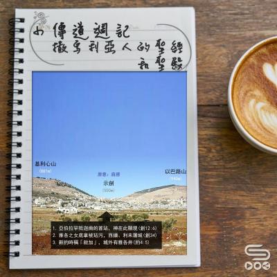 小傳道週記(26)-撒馬利亞人的聖經和聖殿